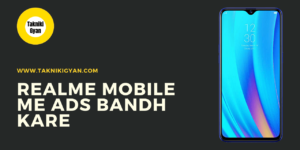 realme-me-ads-bandh-kaise-kare, how to stop ads in realme mobile hindi