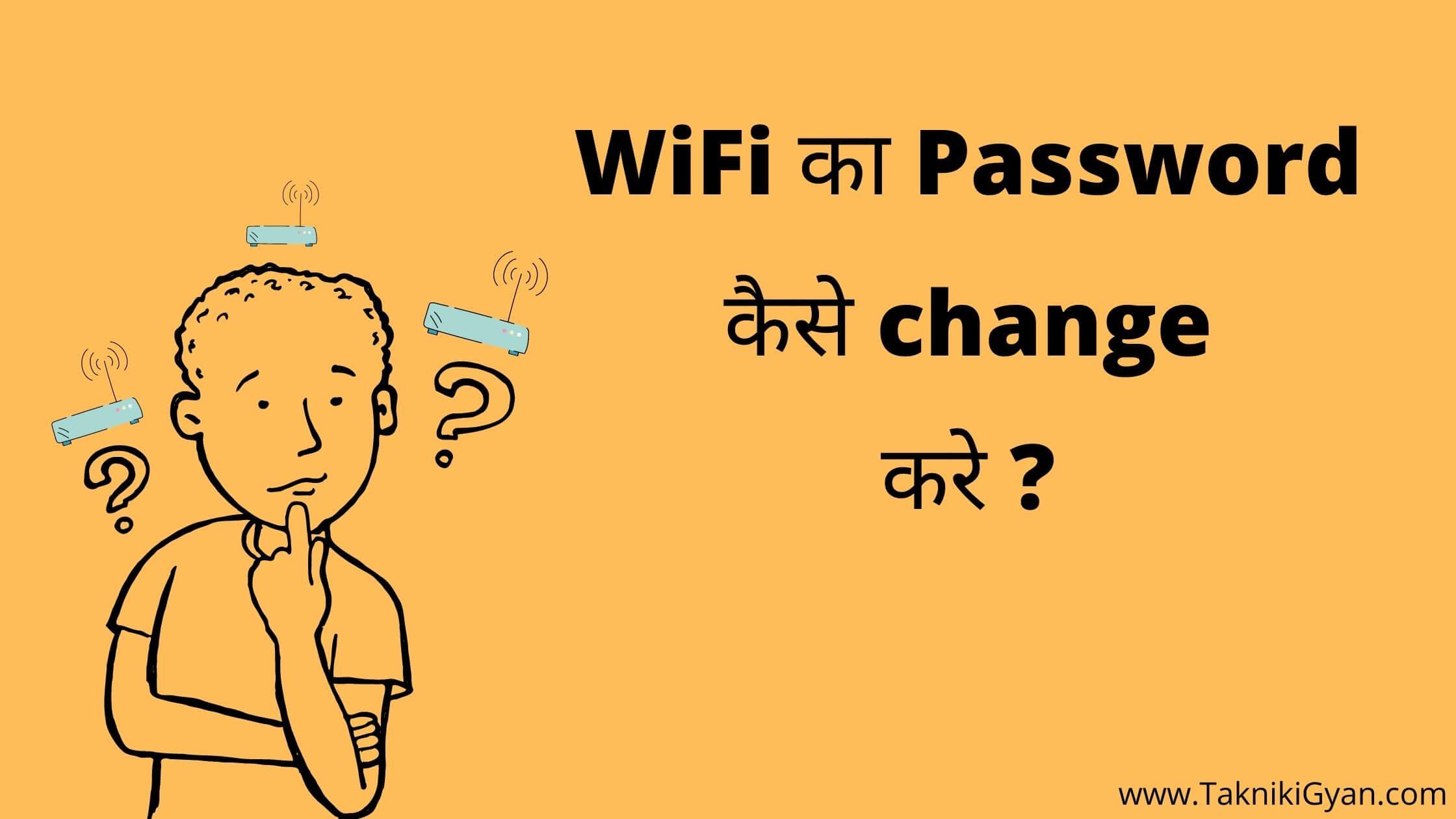 WiFi का पासवर्ड कैसे बदले in Hindi