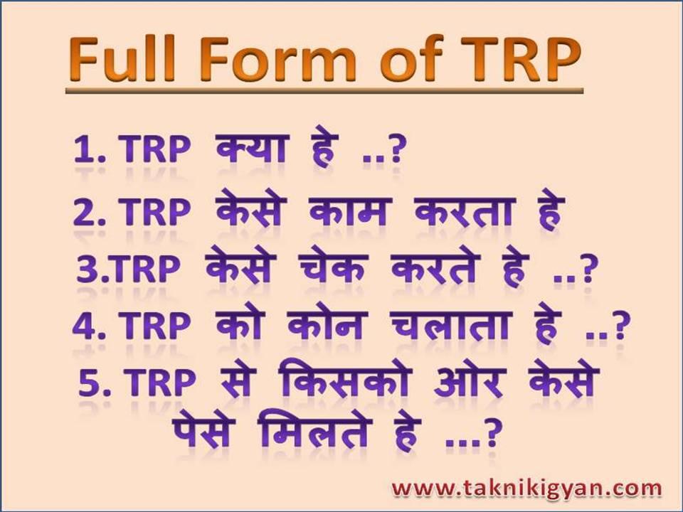 Full Form of TRP