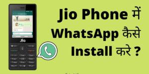 Jio phone me WhatsApp kaise install kare