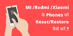 Mi Redmi Xiaomi Phone को Reset kaise kare