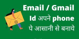Email   Gmail Id kaise banaye Hindi