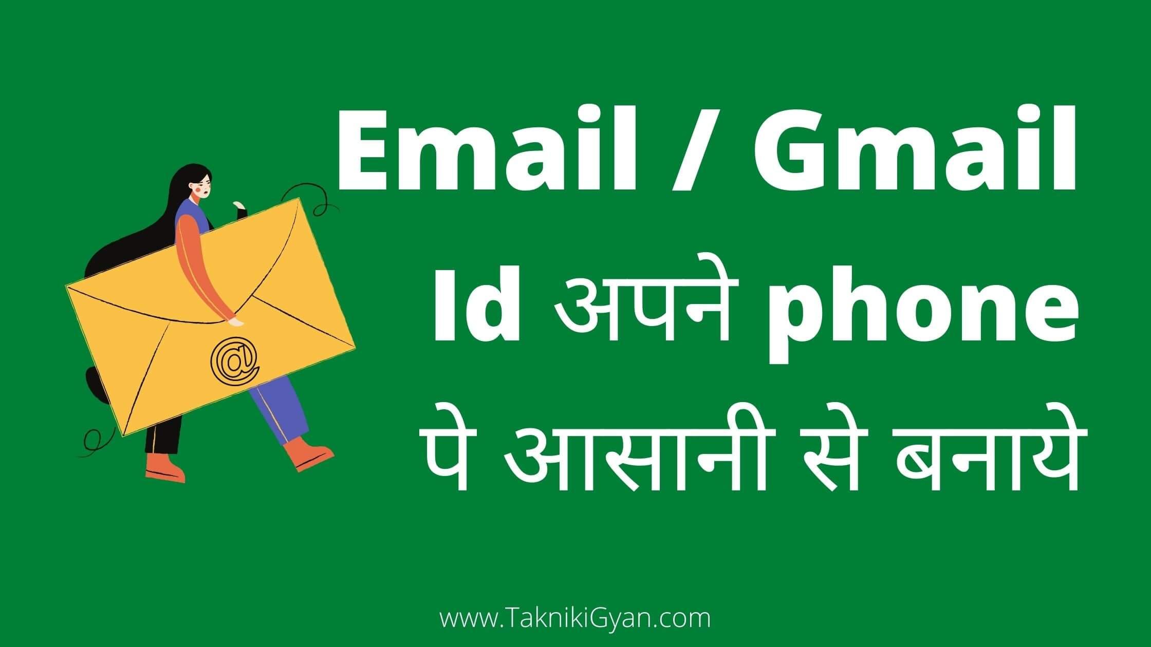 Email | Gmail Id kaise banaye Hindi