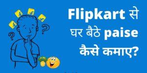 Flipkart me job kaise paye in hindi