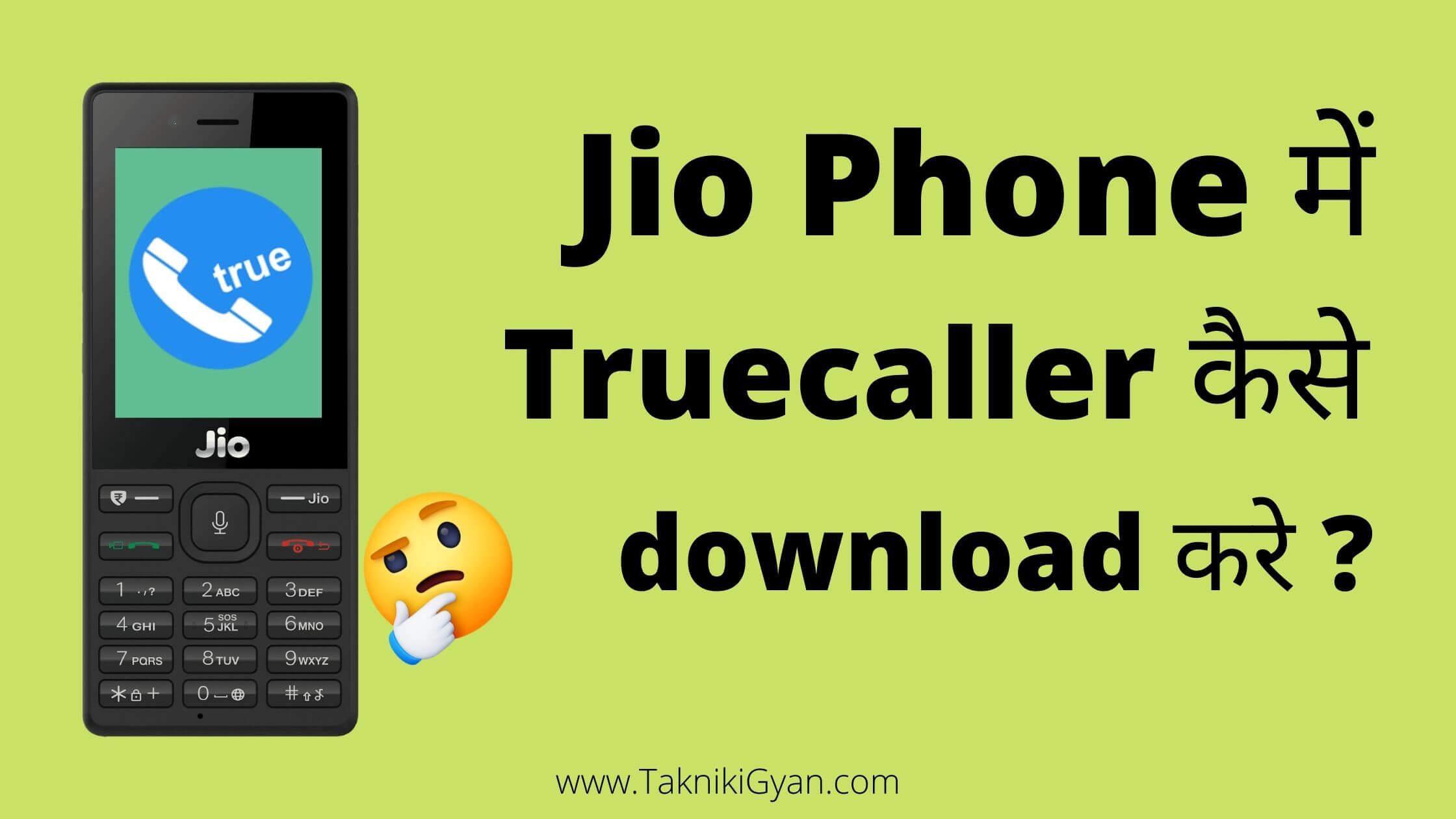 Jio Phone में Truecaller कैसे चलाये