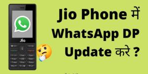 Jio Phone में WhatsApp DP कैसे लगाते है