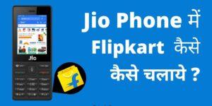 Jio phone mein Flipkart kaise download Karen