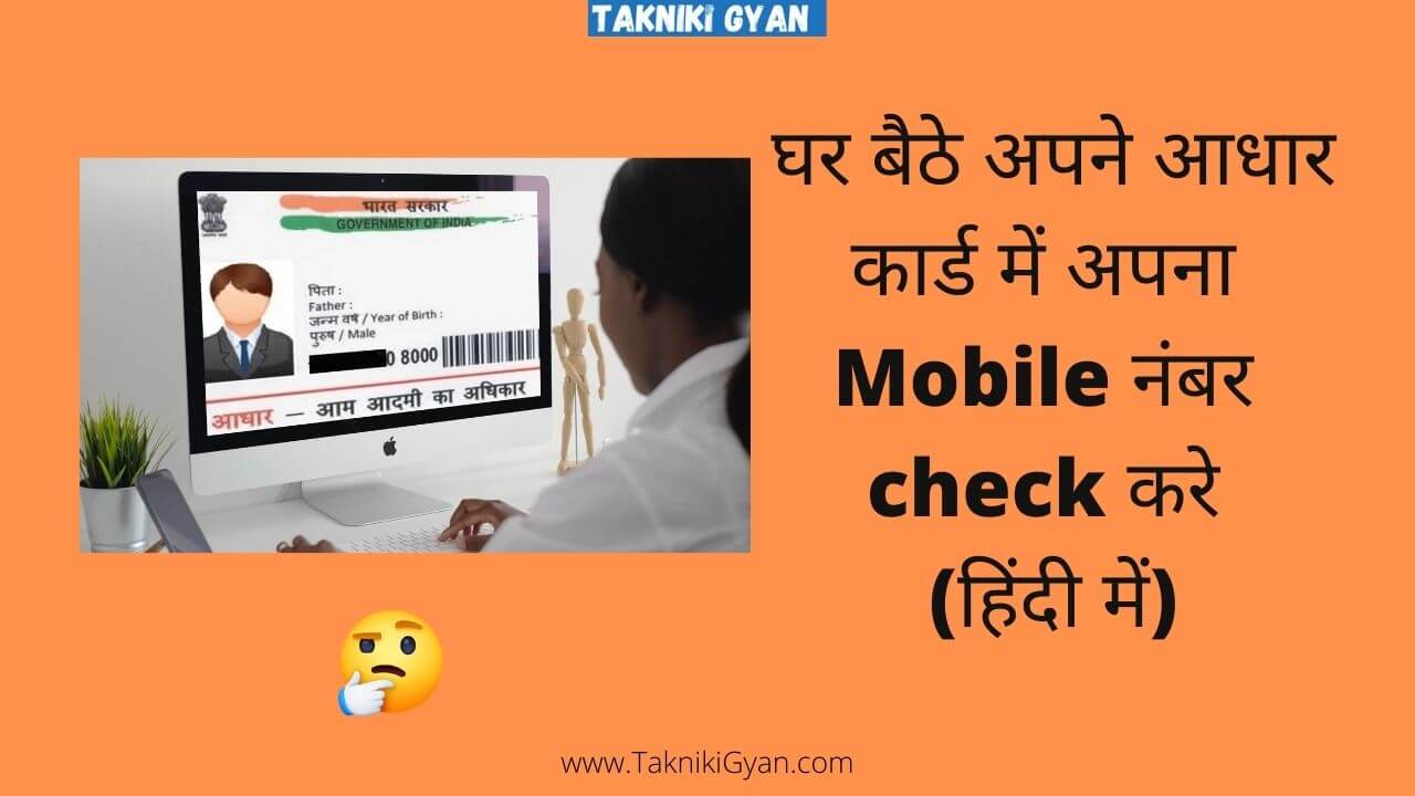 Aadhar card me mobile number kaise check kare