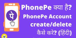 PhonePe kya hai - PhonePe Account kaise banaye