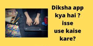 Diksha app kya hai?