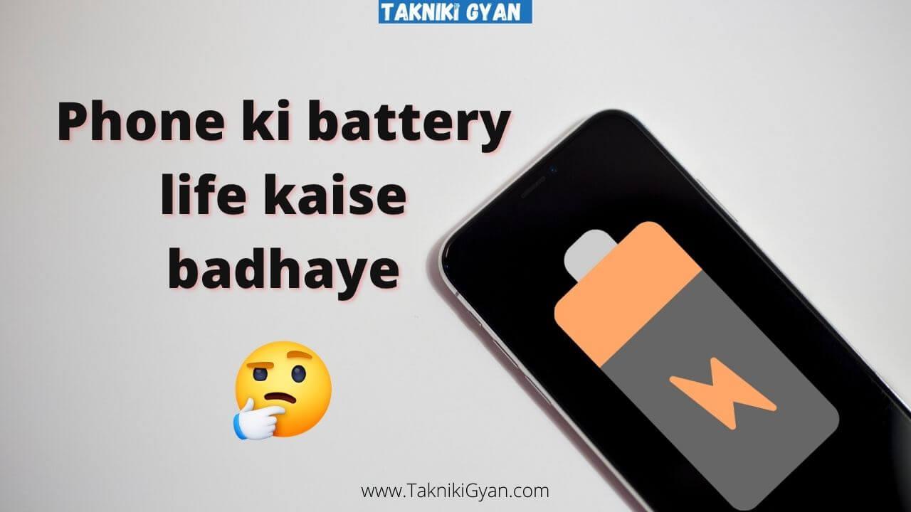 Phone ki battery life kaise badhaye