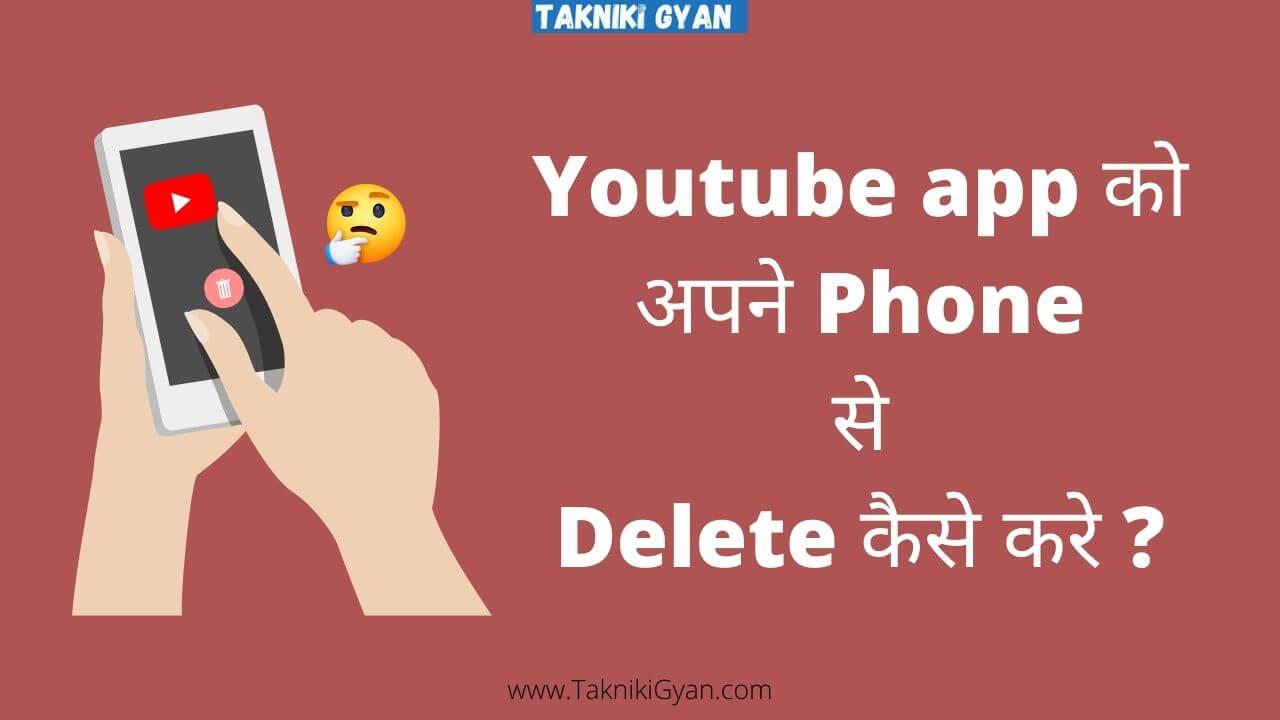 Youtube App को delete कैसे करे