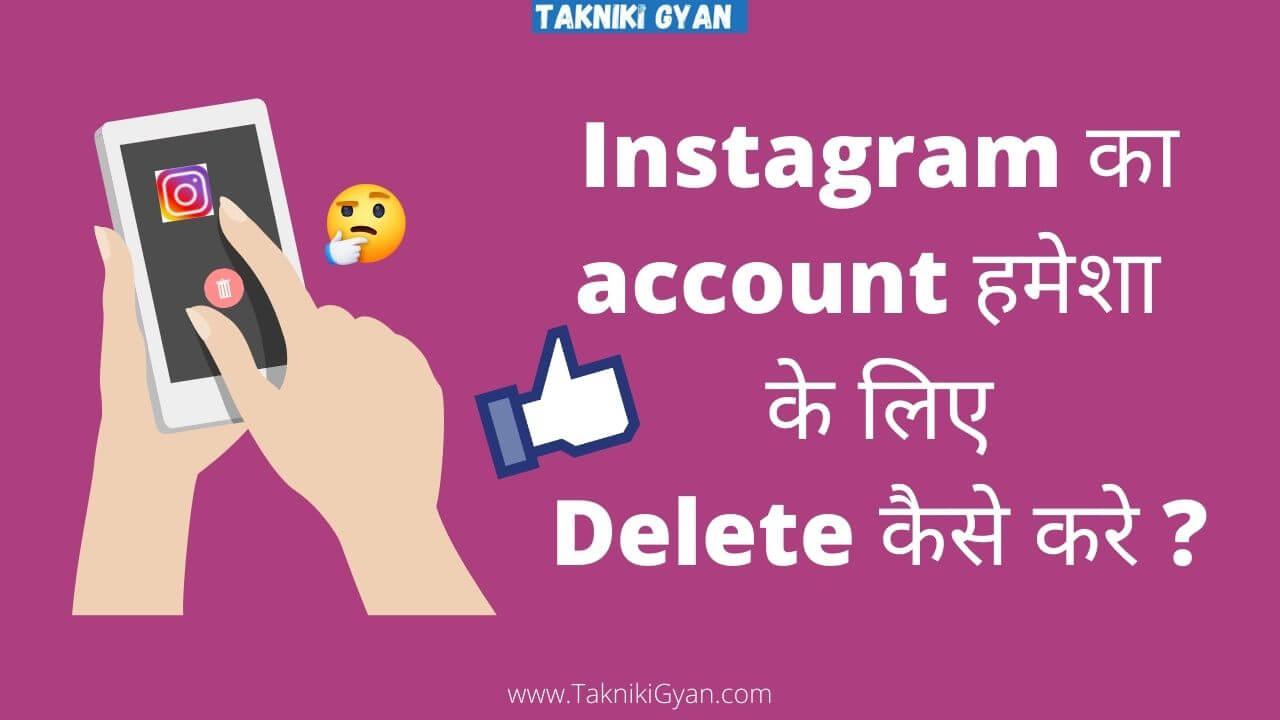 Instagram account delete kaise kare